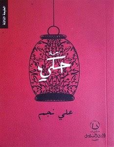 تحميل كتاب زحمة حكي للكاتب علي نجم
