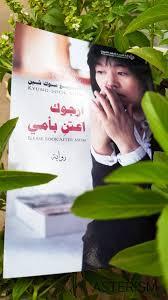 رواية ارجوك اعتن بامي pdf